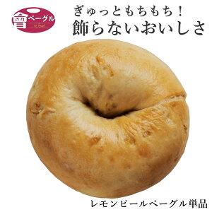Ai Bagel レモンピールベーグル 単品 パン 手作り もちもち 国産 おすすめ 国産小麦100% 無添加 低カロリー ダイエット 卵 油脂 乳 不使用 冷凍 茹でてから焼くパン