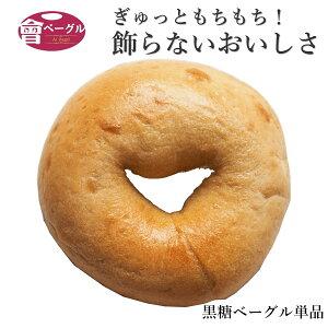 Ai Bagel黒糖 ベーグル単品 パン 手作り もちもち 国産 おすすめ 国産小麦100% 無添加 低カロリー ダイエット 卵 油脂 乳 不使用 冷凍 茹でてから焼くパン