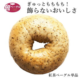 Ai Bagel 紅茶 ベーグル 単品 パン 手作り もちもち 国産 おすすめ 国産小麦100% 無添加 低カロリー ダイエット 卵 油脂 乳 不使用 冷凍 茹でてから焼くパン