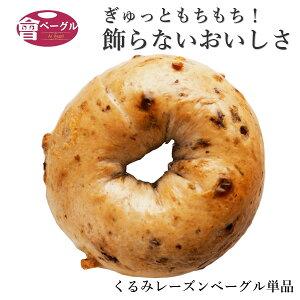 Ai Bagel くるみレーズンベーグル 単品 パン 手作り もちもち 国産 おすすめ 国産小麦100% 無添加 低カロリー ダイエット 卵 油脂 乳 不使用 冷凍 茹でてから焼くパン