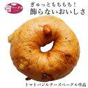 Ai Bagel トマトバジルチーズベーグル 単品 パン 手作り もちもち 国産 おすすめ 国産小麦100% 無添加 低カロリー ダ…