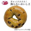 Ai Bagel 抹茶チョコベーグル 単品 パン 手作り もちもち 国産 おすすめ 国産小麦100% 無添加 低カロリー ダイエット …