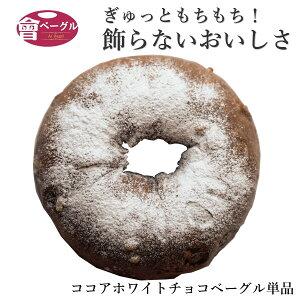 Ai Bagel ココアホワイトチョコベーグル 単品 パン 手作り もちもち 国産 おすすめ 国産小麦100% 無添加 低カロリー ダイエット 卵 油脂 乳 不使用 冷凍 茹でてから焼くパン
