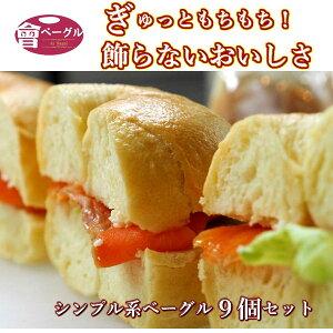 Ai Bagel シンプル系ベーグル 9個セット ベーグル パン 手作り もちもち 国産 おすすめ 国産小麦 無添加 低カロリー ダイエット 卵 油脂 乳 不使用 冷凍 茹でてから焼くパン