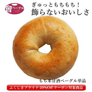 20%Offクーポン対象商品! Ai Bagel もち米甘酒ベーグル 単品 ベーグル 手作り もちもち 国産 おすすめ 国産小麦100% 無添加 低カロリー ダイエット 卵 油脂 乳 不使用 冷凍 茹でてから焼くパン