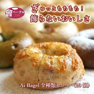 Ai Bagel 全種類20個セット ベーグル 送料無料 パン 手作り もちもち 国産 おすすめ 国産小麦100% 無添加 低カロリー ダイエット 卵 油脂 乳 不使用 冷凍 茹でてから焼くパン