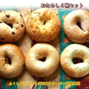 20%Offクーポン Ai Bagel おためしベーグル6種セット ベーグル 送料無料 パン 手作り もちもち 国産 おすすめ  国産小麦100% 無添加 低カロリー ダイエット 卵 油脂 乳 不使用 冷凍 茹でてから焼く