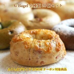 20%Offクーポン Ai Bagel 全種類20個セット ベーグル 送料無料 パン 手作り もちもち 国産 おすすめ 国産小麦100% 無添加 低カロリー ダイエット 卵 油脂 乳 不使用 冷凍 茹でてから焼くパン