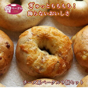 Ai Bagel チーズ系ベーグル9個セット ベーグル パン 手作り もちもち 国産 おすすめ 国産小麦100% 無添加 低カロリー ダイエット 卵 油脂 乳 不使用 冷凍 茹でてから焼くパン