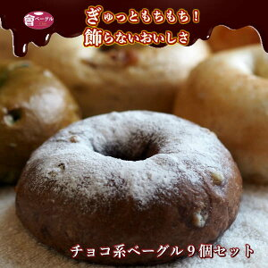 Ai Bagel チョコ系ベーグル9個セット ベーグル パン 手作り もちもち 国産 おすすめ 国産小麦100% 無添加 低カロリー ダイエット 卵 油脂 乳 不使用 冷凍 茹でてから焼くパン