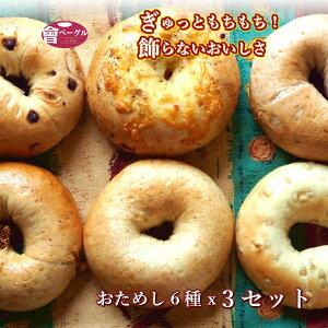 Ai Bagel お試しベーグル6種 x 3セット ベーグル 送料無料 パン 手作り もちもち 国産 おすすめ 国産小麦100% 無添加 低カロリー ダイエット 卵 油脂 乳 不使用 冷凍 茹でてから焼くパン