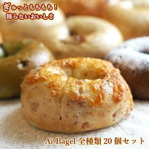 Ai Bagel 全種類20個セット ベーグル 送料無料 パン 冷凍 保存食 非常食 長期保存 買い置き 手作り もちもち 国産 おすすめ 国産小麦100% 無添加 低カロリー ダイエット 卵 油脂 乳 不使用 茹でて