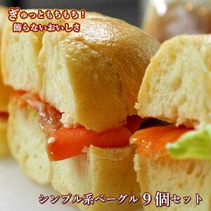 20%Offクーポン対象商品!Ai Bagel シンプル系ベーグル 9個セット ベーグル パン 手作り もちもち 国産 おすすめ 国産小麦 無添加 低カロリー ダイエット 卵 油脂 乳 不使用 冷凍 茹でてから焼く