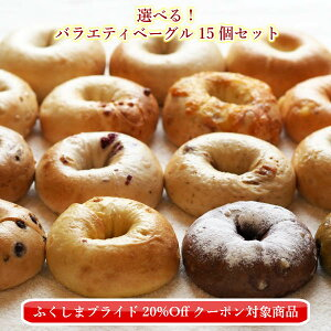 20%Offクーポン対象商品! 大人気! Ai Bagel 21種から選べる お試し バラエティベーグル15個セット ベーグル 送料無料 パン 冷凍 保存食 非常食 長期保存 買い置き 手作り もちもち 国産 おすすめ