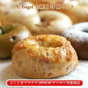 20%Offクーポン対象商品! Ai Bagel 全種類21個セット ベーグル 送料無料 パン 冷凍 保存食 非常食 長期保存 買い置き 手作り もちもち 国産 おすすめ 国産小麦100% 無添加 低カロリー ダイエット
