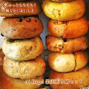Ai Bagel 果実系ベーグル 9個セット ベーグル パン 手作り もちもち 国産 おすすめ 国産小麦 無添加 低カロリー ダイエット 卵 油脂 乳 不使用 冷凍 茹でてから焼くパン