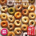 【選べる福袋!】超お得!Ai Bagel ハッピー27個セット 全種類21種+選べる6個 ベーグル 送料無料 パン 冷凍 保存食 …