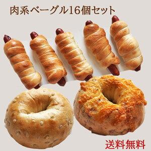 肉系ベーグル16個セット 選べる ベーグル 送料無料 お試し パン 冷凍 朝食 保存食 非常食 長期保存 買い置き すごもり 手作り もちもち 国産 小麦 無添加 低カロリー ダイエット 卵 油脂 乳 不