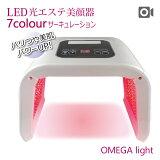 LED美顔器美顔器LED美顔機光美容器ハリツヤ美肌シワ小じわたるみコラーゲン美顔光エステ家庭用LED美顔器ニキビ毛穴ケアボディ