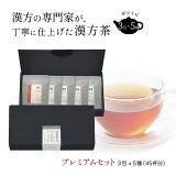 漢方茶プレミアムギフト
