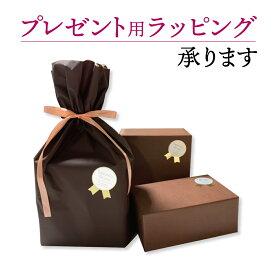 ギフトラッピング プレゼント包装 誕生日 父の日 母の日 クリスマス お祝い 御祝 プレゼント ギフト 巾着 gift 【単品購入不可】