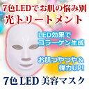 LED美容器 LED美容マスク シワ ほうれい線 7色 SKINCARE OPTIONS 7色LED美容マスク 赤 青 白 光エステ 美顔器 美顔機 美容マスク...