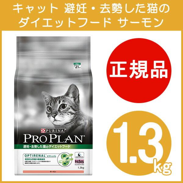 ピュリナ プロプラン キャット 避妊 去勢した猫のダイエットフード サーモン (1.3kg) 【営業日午前10時迄のご注文で当日発送】