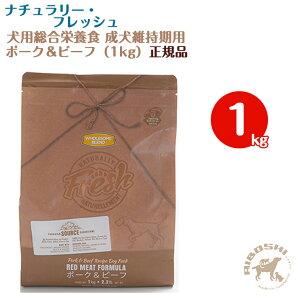 ナチュラリー・フレッシュ Naturally Fresh 犬用総合栄養食 ポーク&ビーフ 豚肉と牛肉 ドッグフード (1kg) 【配送区分:P】