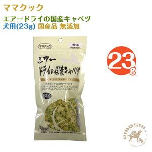 ママクック エアードライの国産キャベツ 犬用 (23g)【配送区分:P】