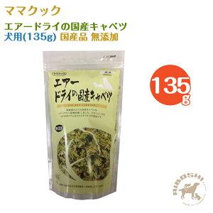 ママクック エアードライの国産キャベツ 犬用 (135g)【配送区分:P】