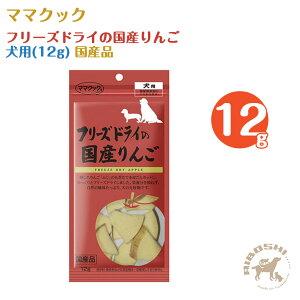 ママクック フリーズドライの国産りんご 犬用 (12g)【配送区分:P】