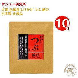 サンユー研究所 伝統食ふりかけ つぶ 納豆 小袋タイプ (10g) 【配送区分:P】