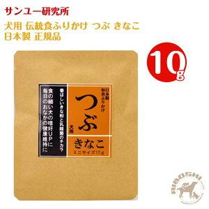 サンユー研究所 伝統食ふりかけ つぶ きなこ 小袋タイプ (10g) 【配送区分:P】