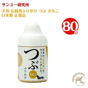 サンユー研究所 伝統食ふりかけ つぶ きなこ ボトルタイプ (80g) 【配送区分:P】