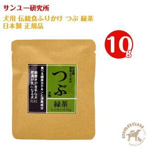 サンユー研究所 伝統食ふりかけ つぶ 緑茶 小袋タイプ (10g) 【配送区分:P】