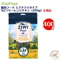 ジウィピークZiwiPeak猫用フード/エアドライタイプNZフリー/レンジチキン(400g)【営業日午前10時迄のご注文で当日発送】