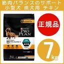 ピュリナ プロプラン 筋肉バランスのサポート 小型犬 成犬用 チキン ほぐし粒入り (7kg) 【送料無料】 【営業日午前…