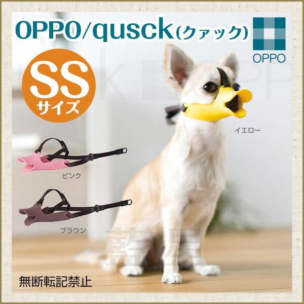 OPPO オッポ quuack クァック SSサイズ 【営業日午前10時迄のご注文で当日発送】