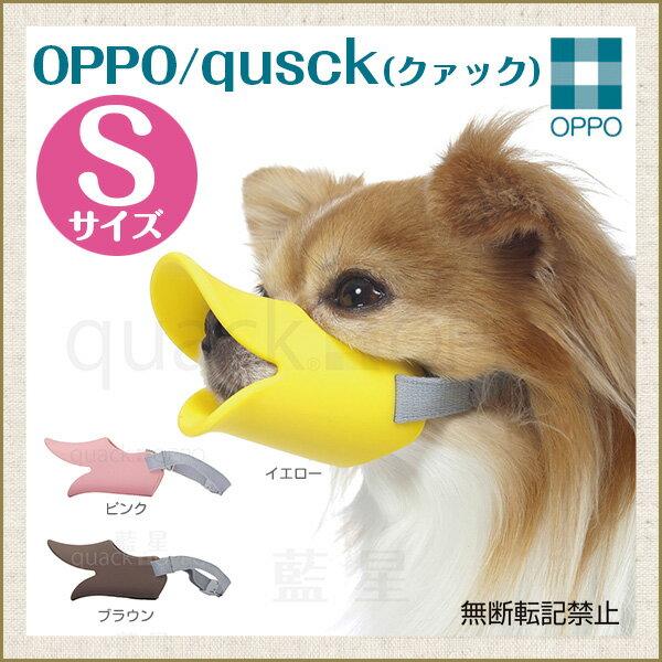 OPPO オッポ quuack クァック Sサイズ 【営業日午前10時迄のご注文で当日発送】