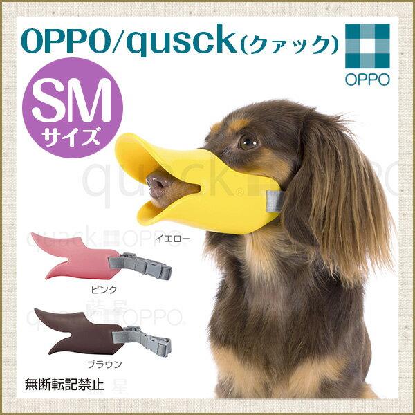 OPPO オッポ quuack クァック SMサイズ 【営業日午前10時迄のご注文で当日発送】
