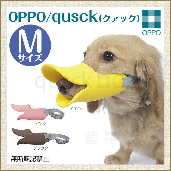 OPPO オッポ quuack クァック Mサイズ 【営業日午前10時迄のご注文で当日発送】