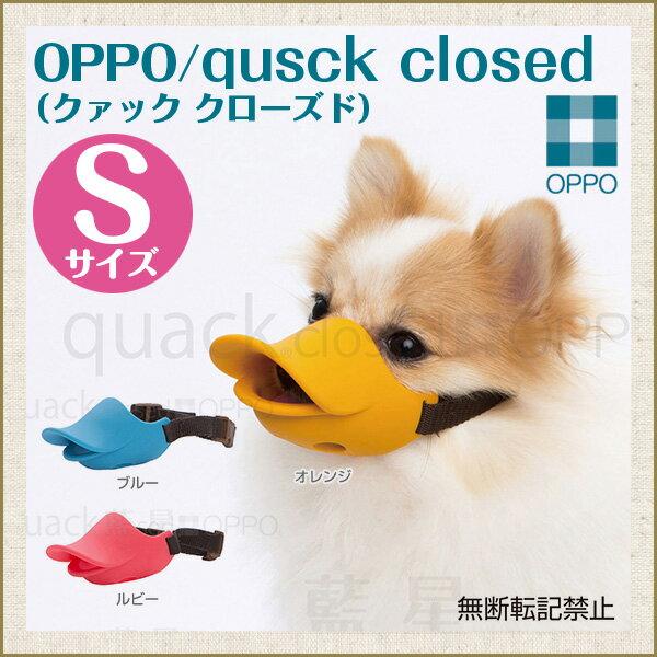 OPPO オッポ クァック クローズド quuack closed Sサイズ 【営業日午前10時迄のご注文で当日発送】