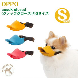 OPPO オッポ クァック クローズド quuack closed Sサイズ 【配送区分:P】