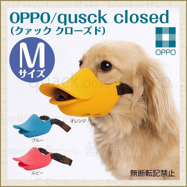 OPPO オッポ クァック クローズド quuack closed Mサイズ 【営業日午前10時迄のご注文で当日発送】