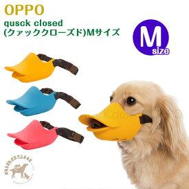 OPPO オッポ クァック クローズド quuack closed Mサイズ 【配送区分:P】