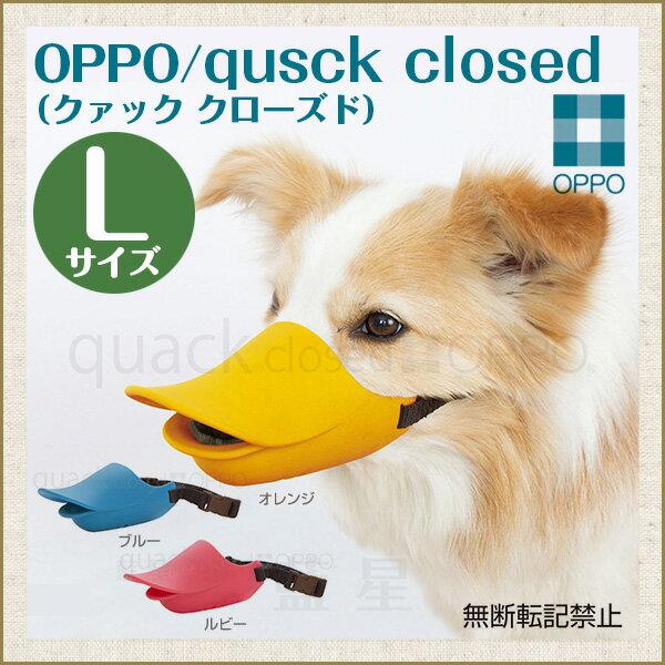 OPPO オッポ クァック クローズド quuack closed Lサイズ 【営業日午前10時迄のご注文で当日発送】
