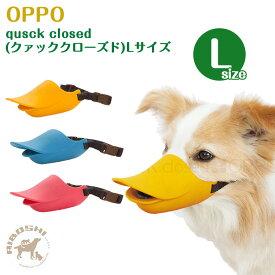OPPO オッポ クァック クローズド quuack closed Lサイズ 【配送区分:P】