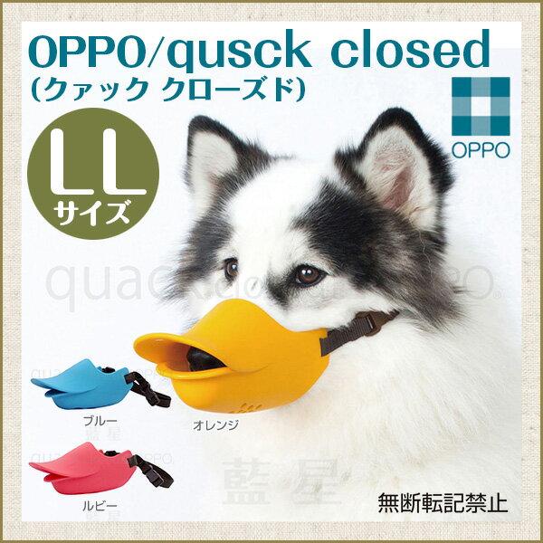 OPPO オッポ クァック クローズド quuack closed LLサイズ 【営業日午前10時迄のご注文で当日発送】