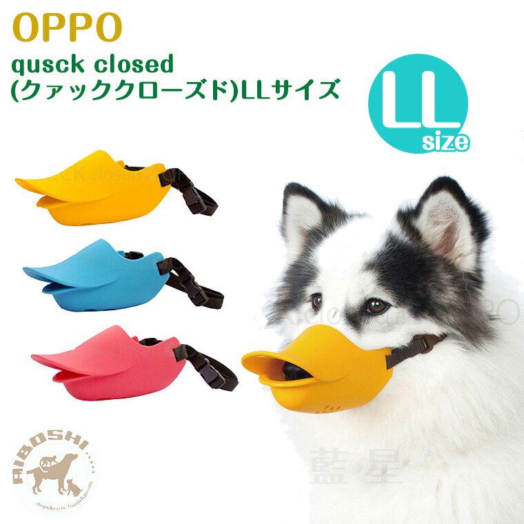 OPPO オッポ クァック クローズド quuack closed LLサイズ 【配送区分:P】