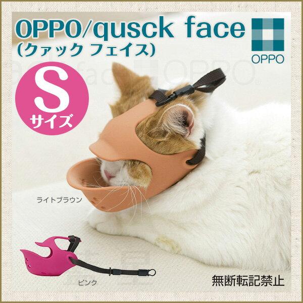 OPPO オッポ クァック フェイス quuack face Sサイズ 【営業日午前10時迄のご注文で当日発送】